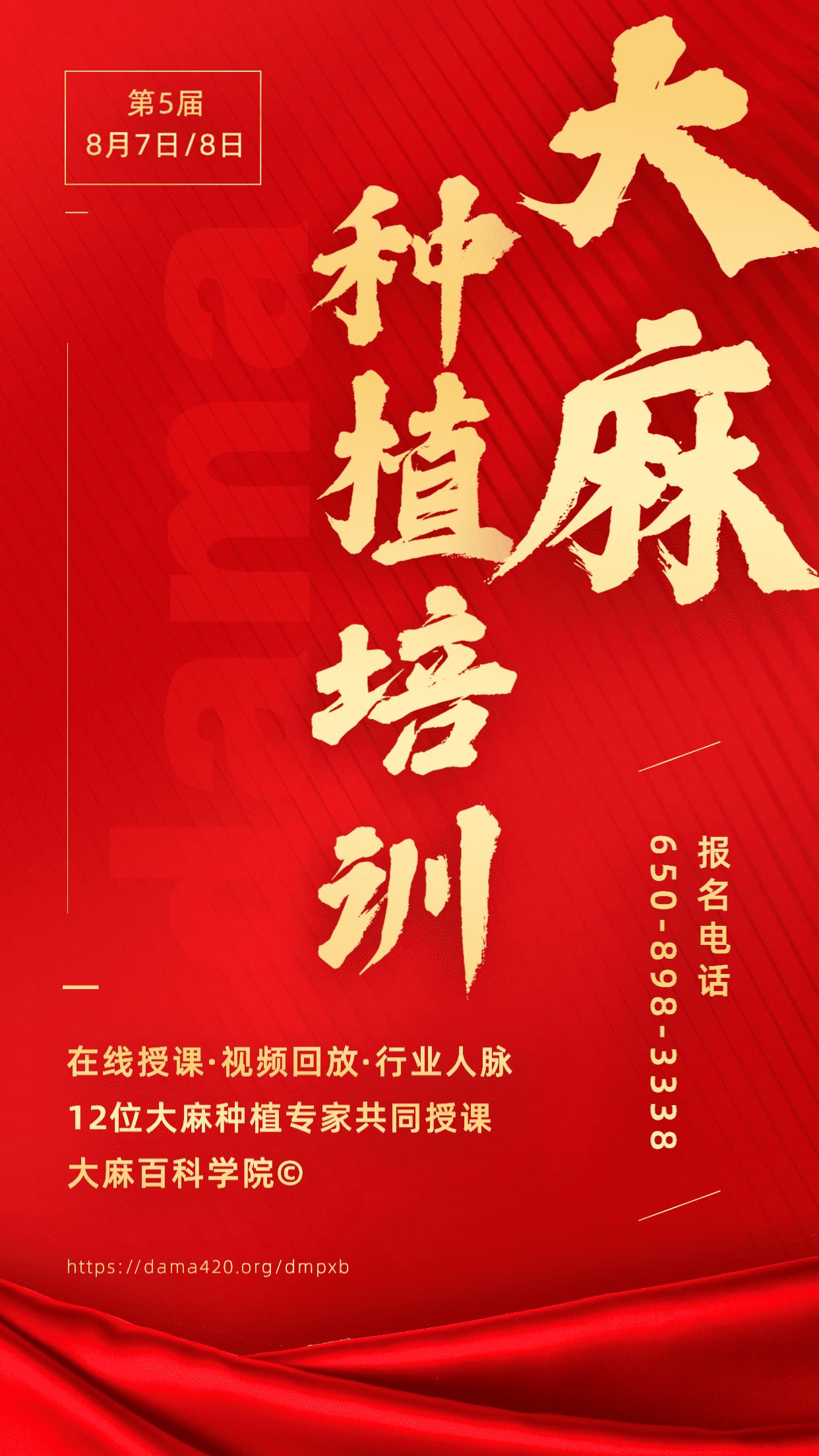 中文大麻种植培训班第5届(8月7日/8日)
